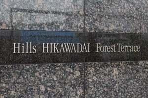 ヒルズ氷川台フォレストテラスの看板