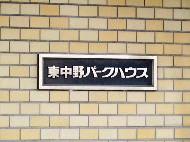 東中野パークハウスの看板