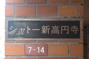 シャトー新高円寺の看板