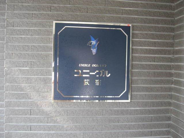 ユニーブル荻窪の看板