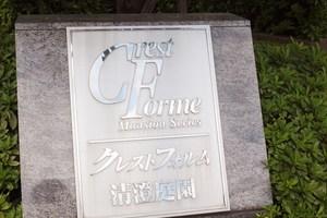 クレストフォルム清澄庭園の看板