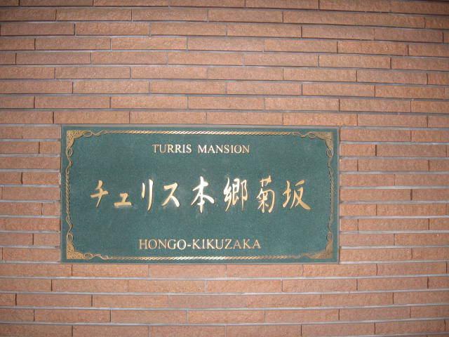 チュリス本郷菊坂の看板