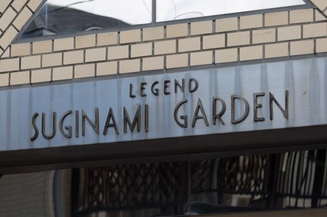 レジェンド杉並ガーデンの看板