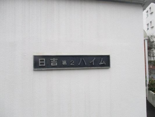 日吉第2ハイムA棟