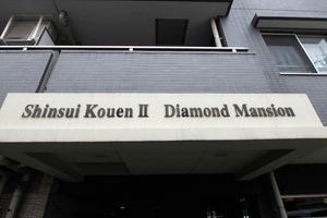 親水公園第2ダイヤモンドマンションの看板