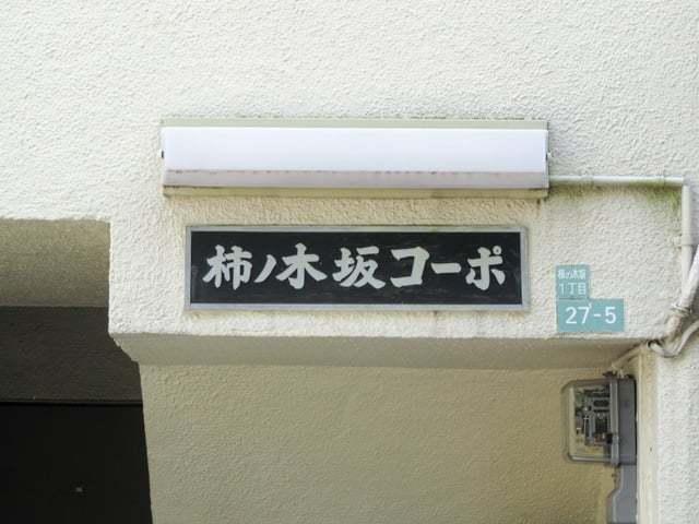 柿ノ木坂コーポの看板