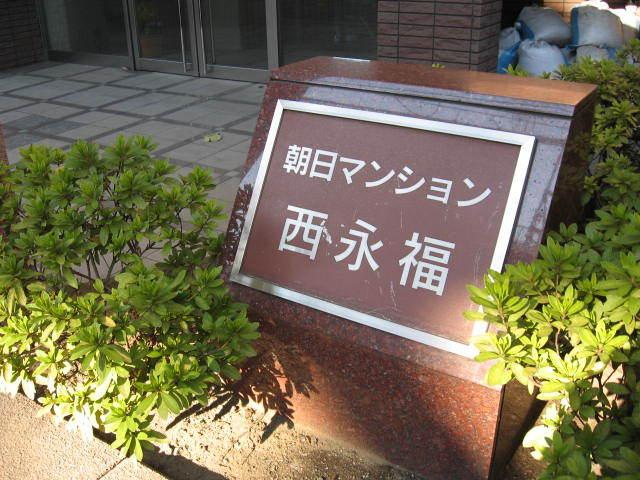 朝日マンション西永福の看板