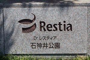 Dレスティア石神井公園の看板