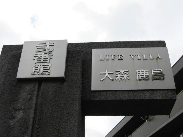 ライフヴィラ大森鹿島(1番館・2番館)の看板