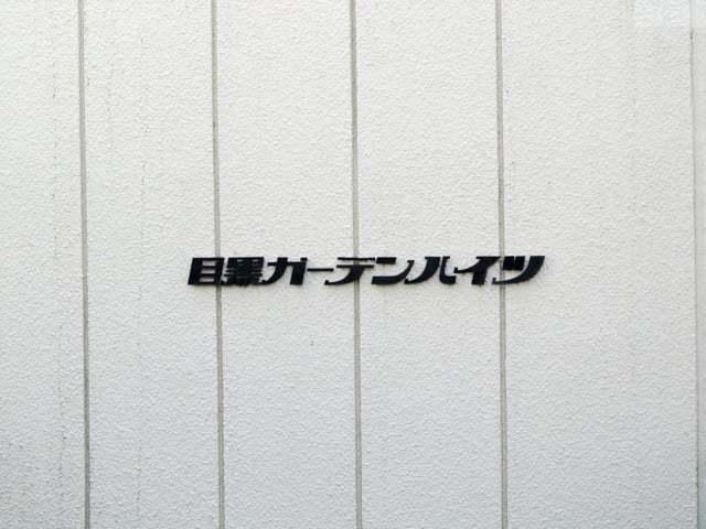 目黒ガーデンハイツの看板