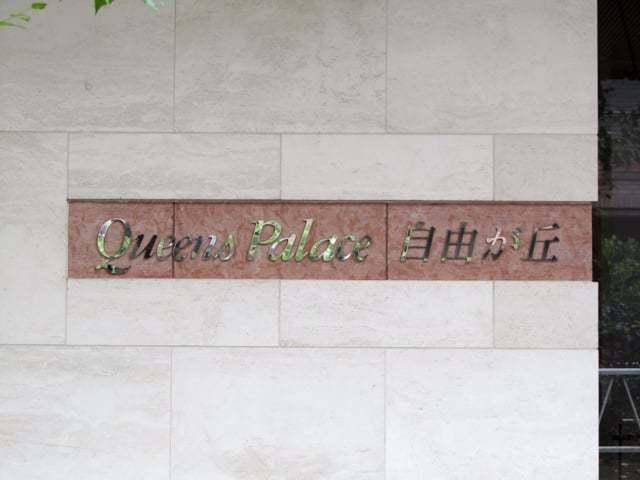 クイーンズパレス自由が丘の看板