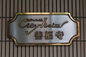 シティハイム善福寺の看板