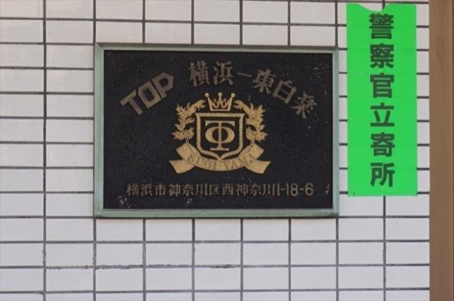 トップ横浜東白楽の看板