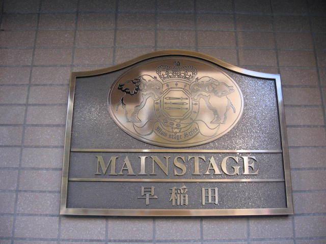 メインステージ早稲田の看板