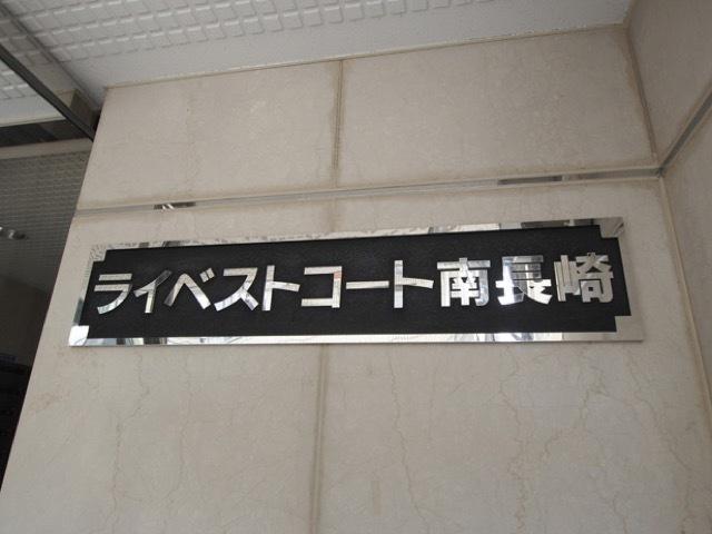 ライベストコート南長崎の看板