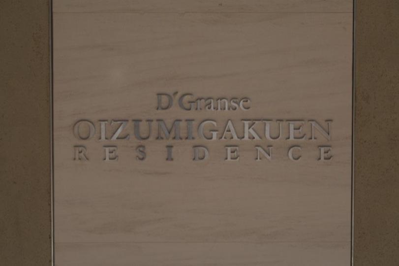 Dグランセ大泉学園レジデンスの看板
