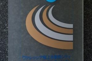 ヴァレッシア桜上水駅前シティの看板