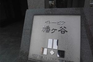 イトーピア幡ヶ谷の看板