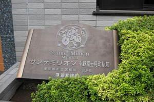 サンテミリオン中野富士見町駅前の看板