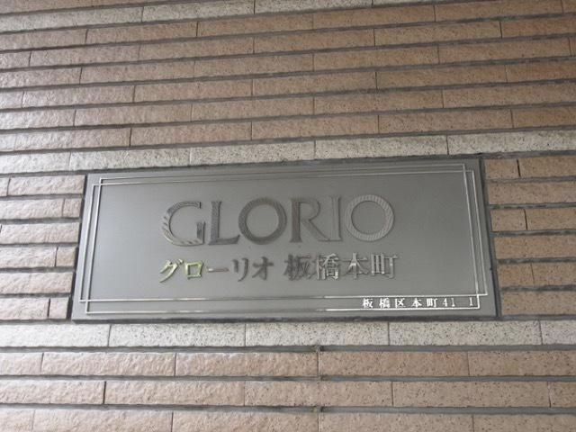 グローリオ板橋本町の看板