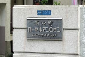 河田町ローヤルマンションの看板
