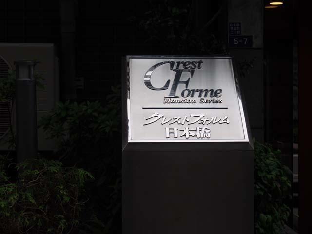 クレストフォルム日本橋シティスクエアの看板