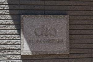 クリオ中村橋弐番館の看板