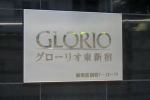 グローリオ東新宿の看板