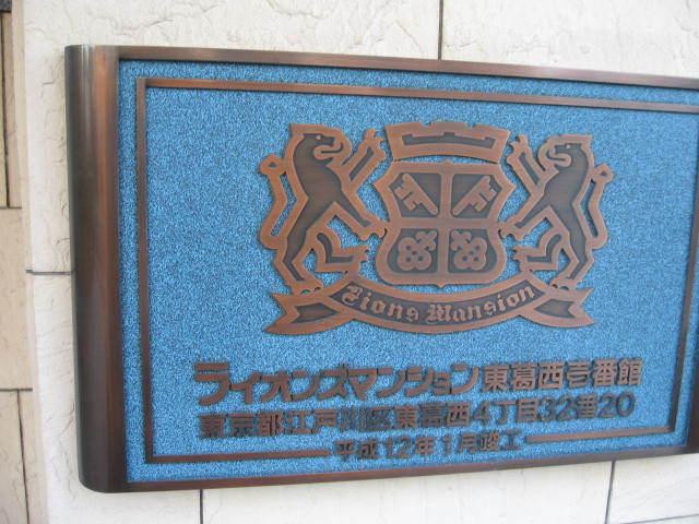 ライオンズマンション東葛西壱番館の看板