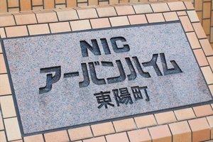 ニックアーバンハイム東陽町の看板