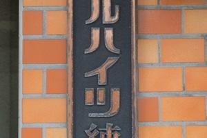 ツモルハイツ練馬の看板