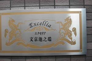 エクセリア文京池之端の看板