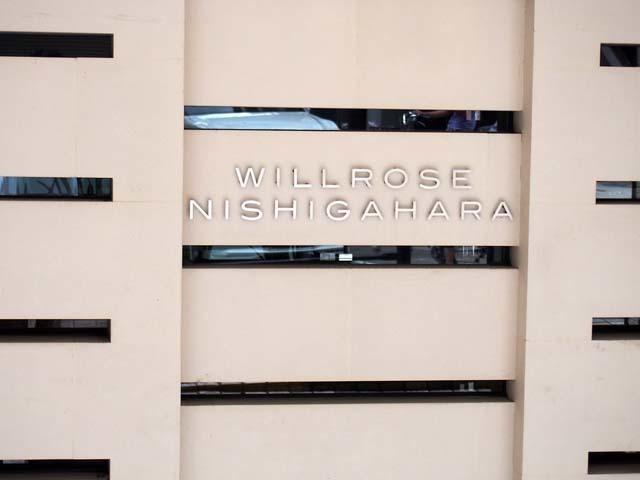 ウィルローズ西ヶ原の看板