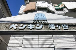 ペンギン幡ケ谷の看板