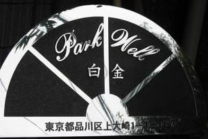 パークウェル白金の看板