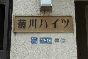 菊川ハイツの看板