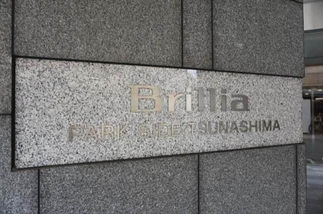 ブリリアパークサイド綱島の看板