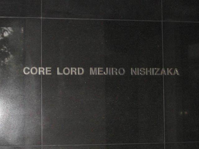 コアロード目白西坂の看板