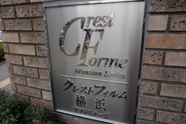 クレストフォルム横浜グランステージの看板