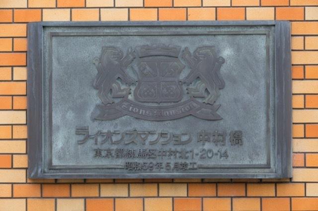 ライオンズマンション中村橋(練馬区)の看板