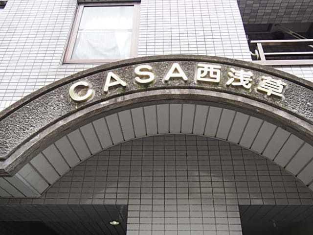 カーサ西浅草の看板