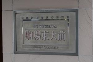 クレストフォルム駒場東大前の看板