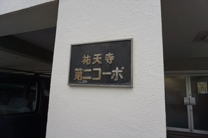 祐天寺第2コーポの看板