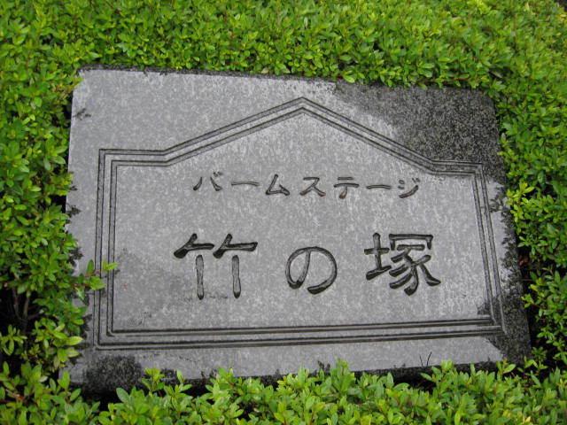 バームステージ竹の塚の看板