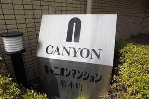 キャニオンマンション若木町の看板