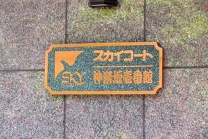 スカイコート神楽坂壱番館の看板