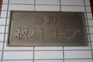 藤和板橋コープの看板