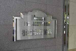 日神パレステージ板橋本町第6の看板