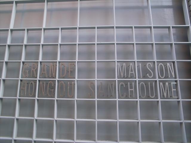 グランドメゾン本郷3丁目の看板