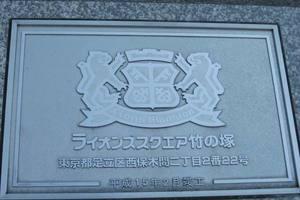 ライオンズスクエア竹の塚の看板
